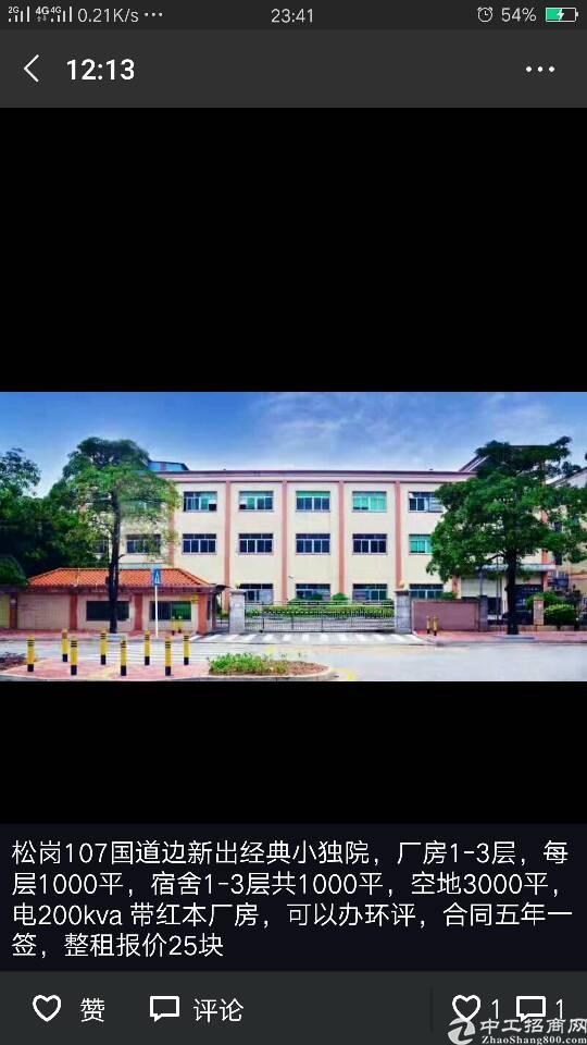 沙井共和新出独院一楼6米高厂房