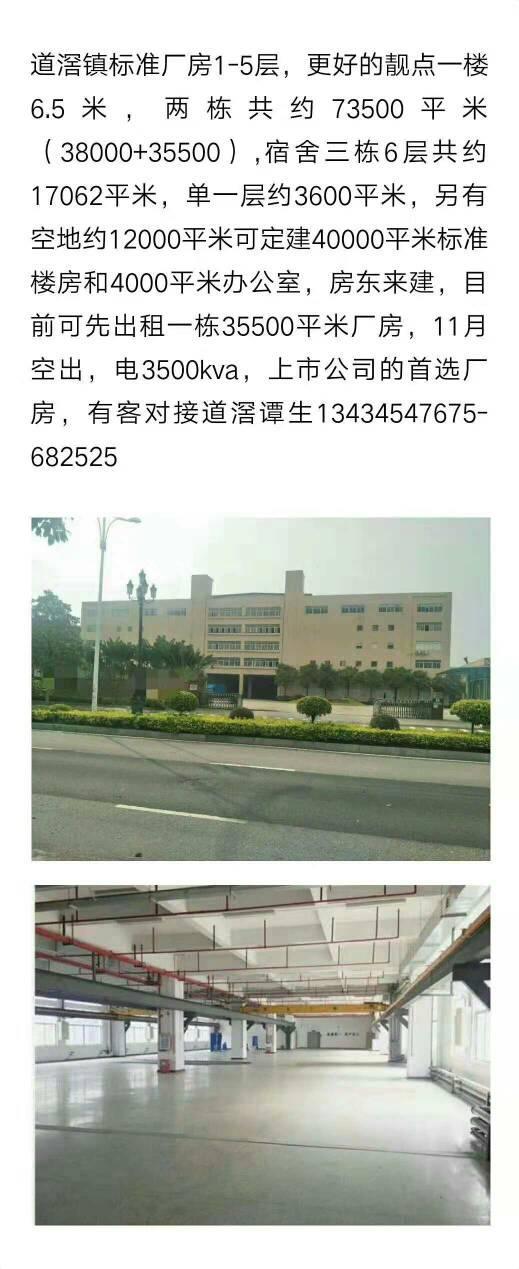 道滘镇高大上工业区,上市公司首选