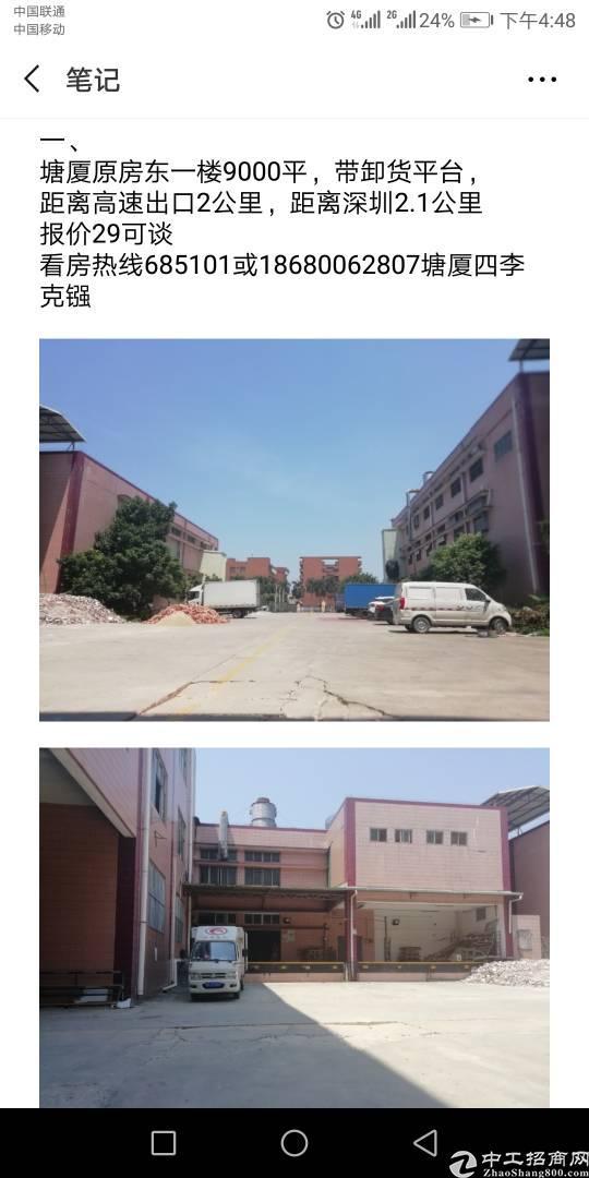 塘厦高速出口带卸货平台仓库9000平可分租