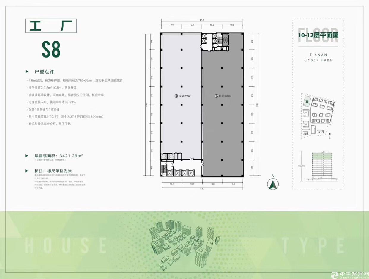 临深高端厂房、产业大厦、独栋,50年产权