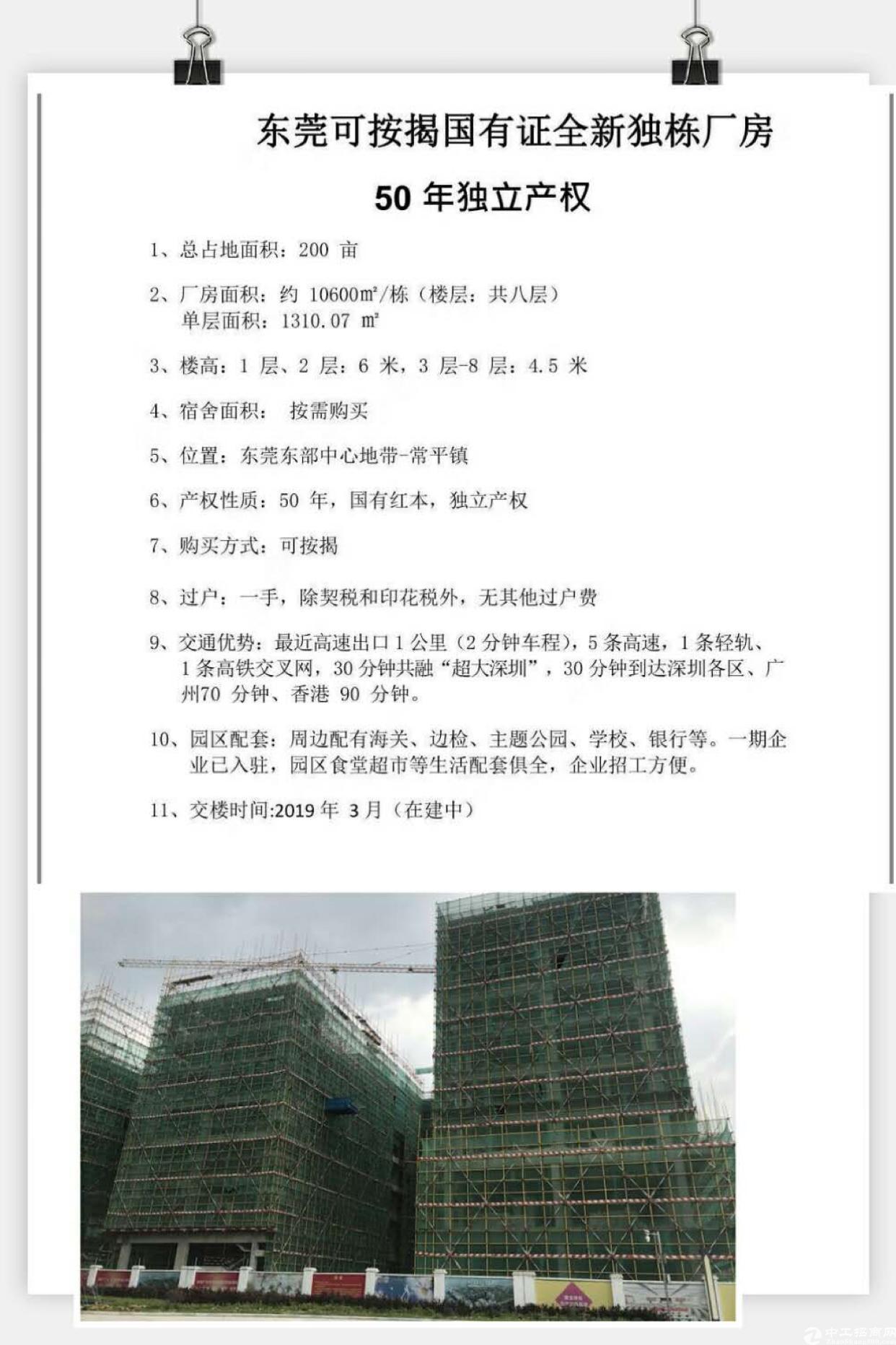 东莞常平独栋全新红本厂房出售,首付5成,租厂房不如买厂房