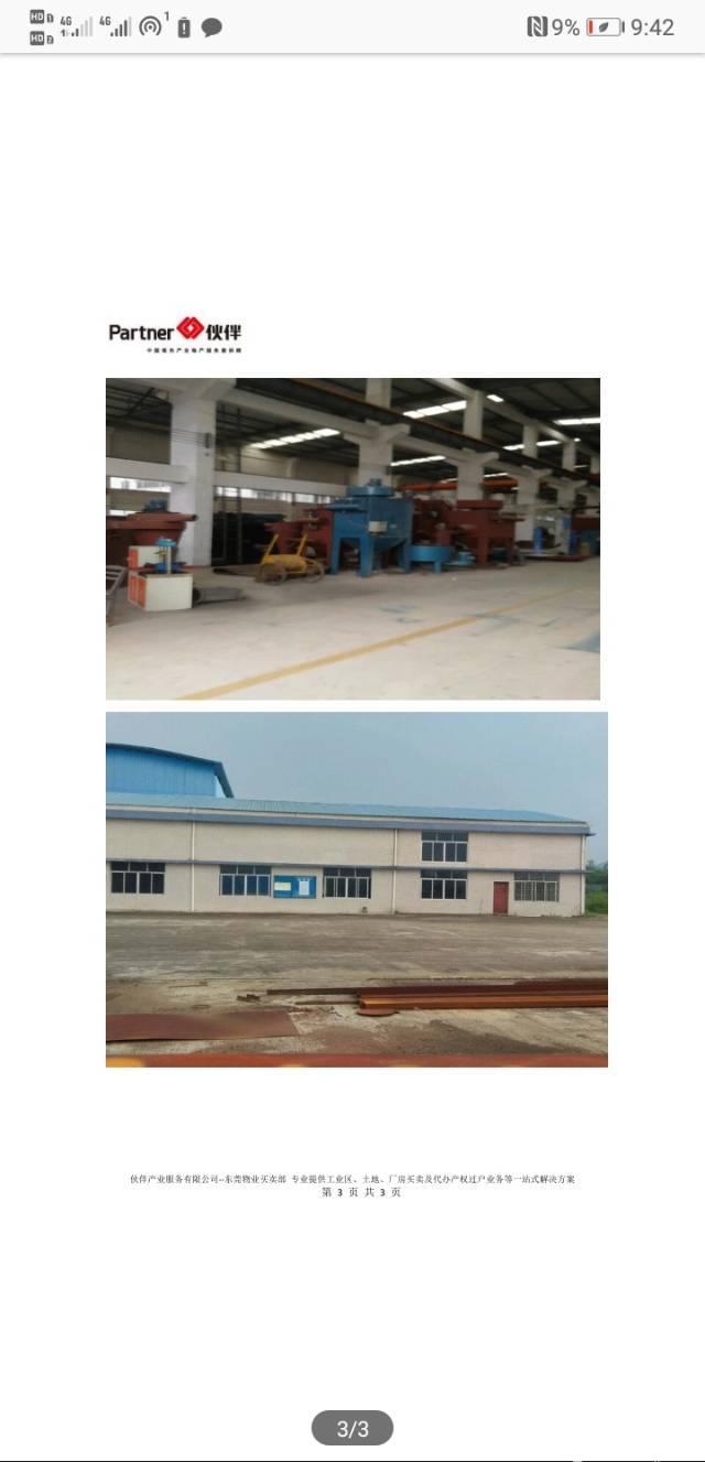 常平镇8000㎡9成新高标准工业厂房出售