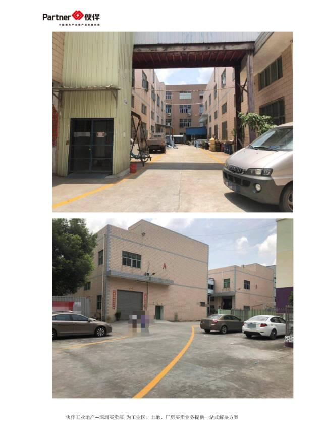 深圳红本厂房占地5600㎡,仅售7500万元