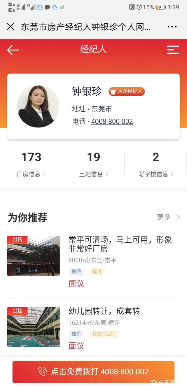 茶山镇占地67919㎡建筑61080㎡国有证厂房出售