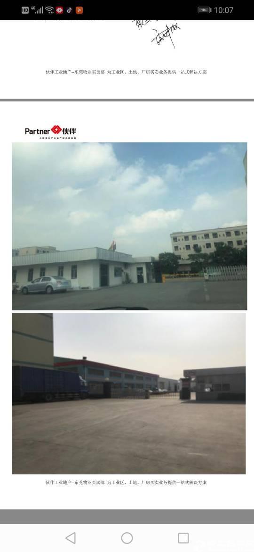 常平镇占地26000㎡建筑21000㎡厂房出售
