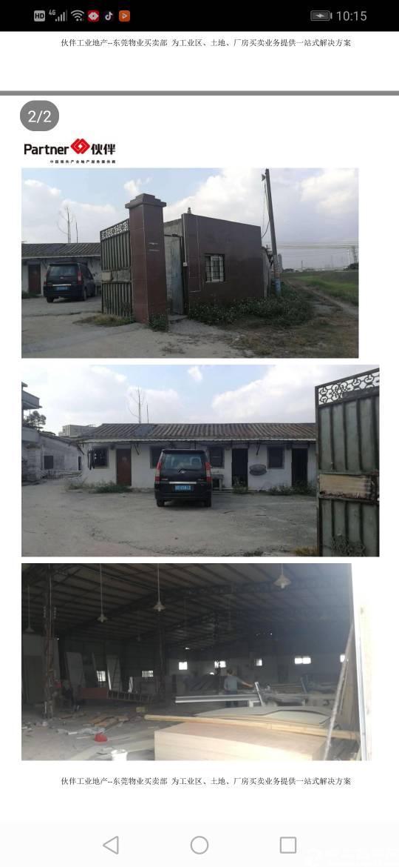 谢岗镇占地2600㎡建筑2200㎡村委合同厂房出售