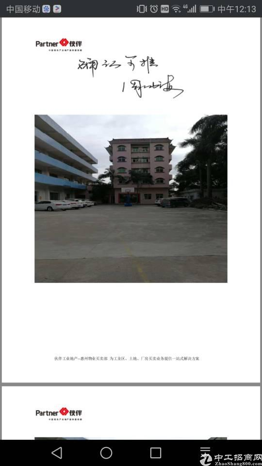 惠阳新圩厂房出售4000平国有双证