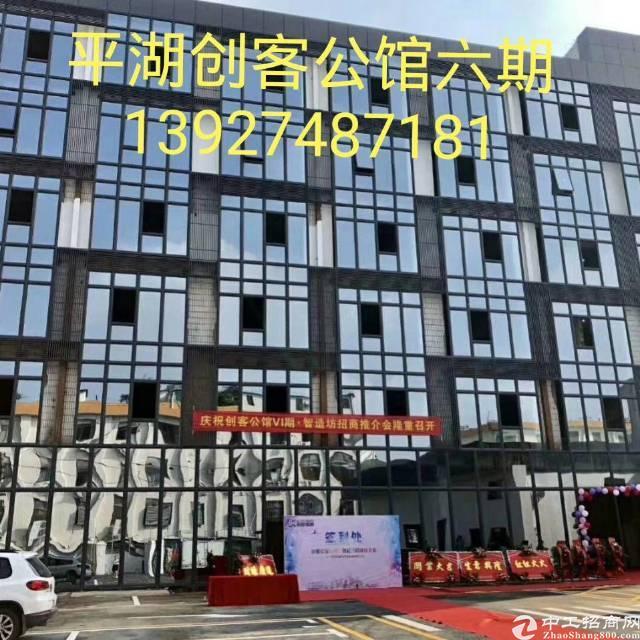 平湖创客公馆六期12800平米隆重招商,可分租