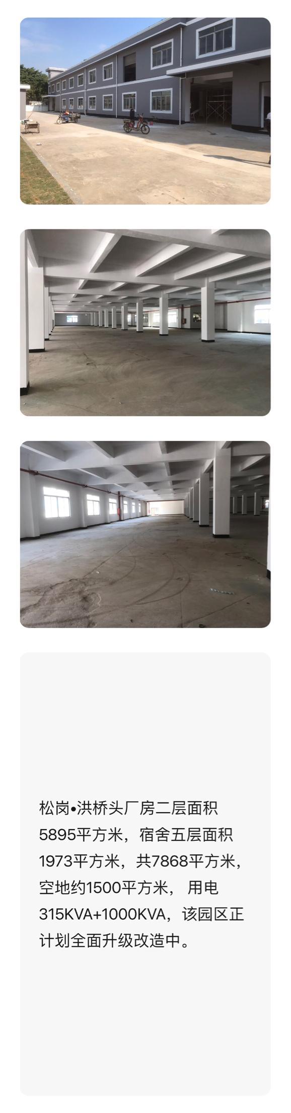 松岗洪桥头独院厂房约6000平,空地超大