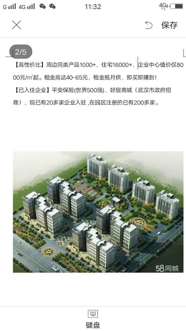 武汉江夏藏龙岛全新高新办公写字楼300平起租