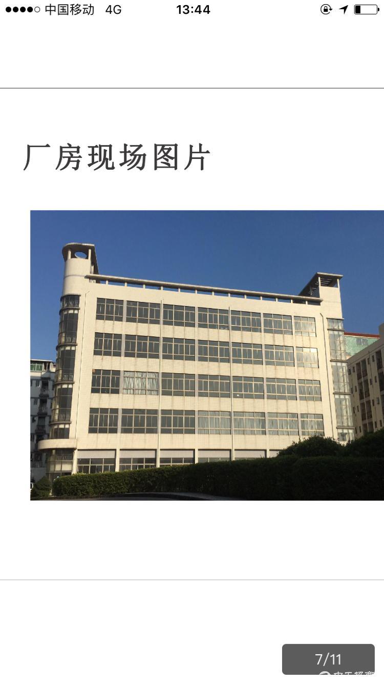 福永红本厂房2426平急售