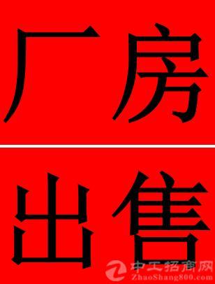 东莞市中堂镇标准独院厂房出售,国有证产权清晰