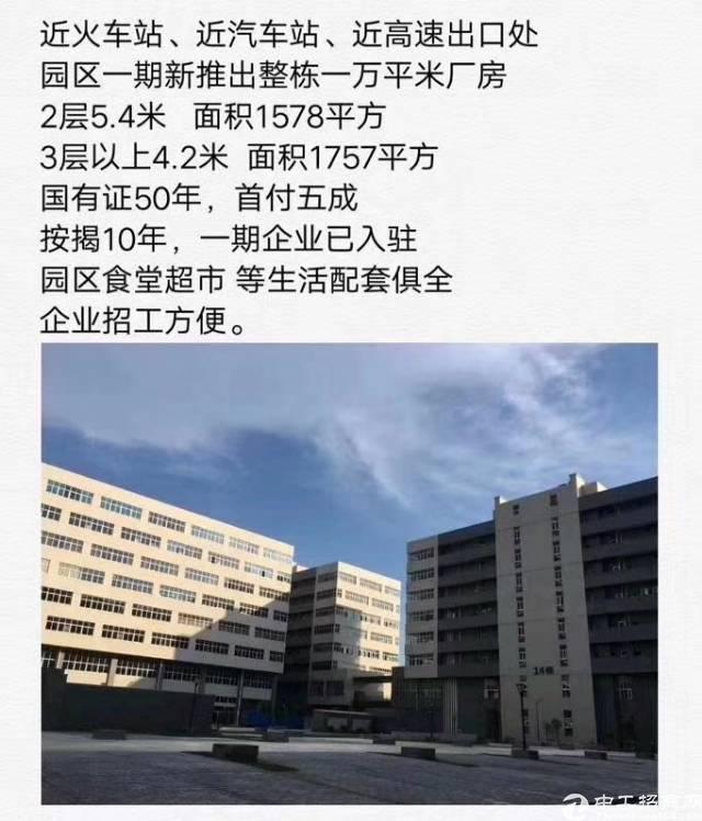 塘厦镇国有双证厂房出售 1、占地面积:16.6亩
