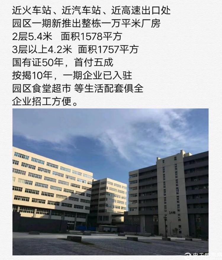 东莞常平可按揭国有证全新独栋厂房出售50年独立产权1、