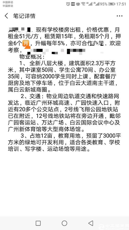 广州2.3万平写字楼出租