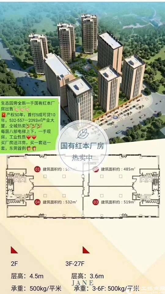 东莞茶山近东部快速出口红本小面积厂房出售