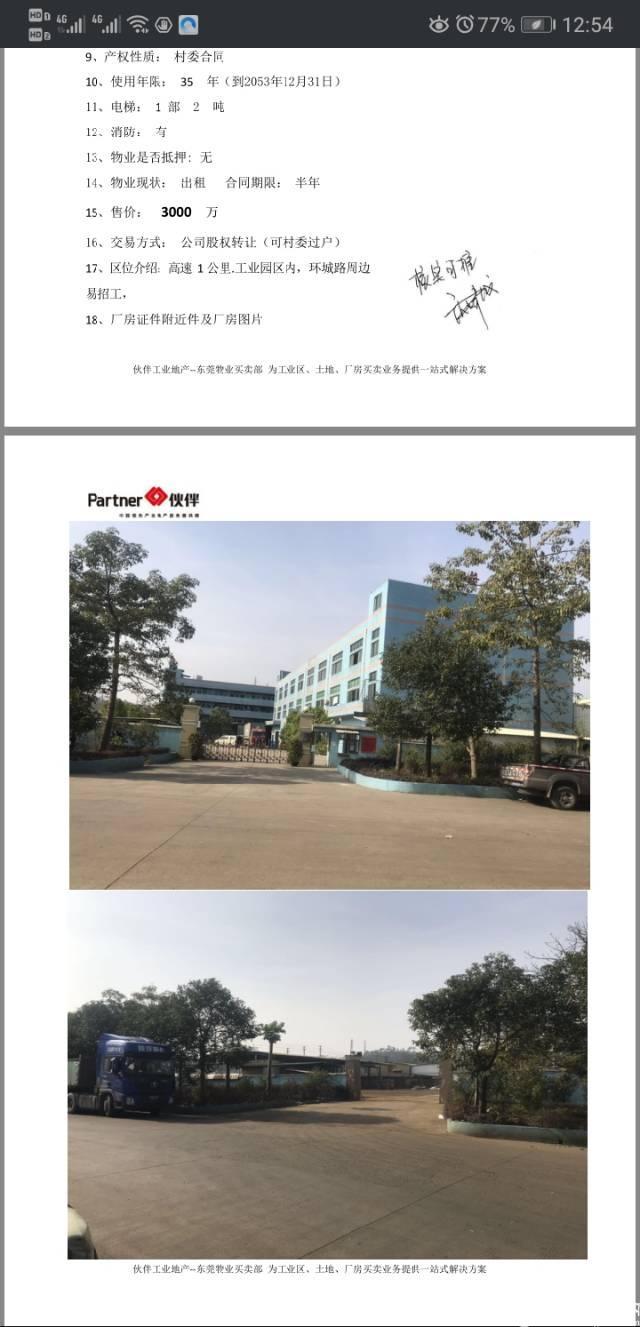 清溪镇高速出口1.5公里处最亮国有证厂房出售