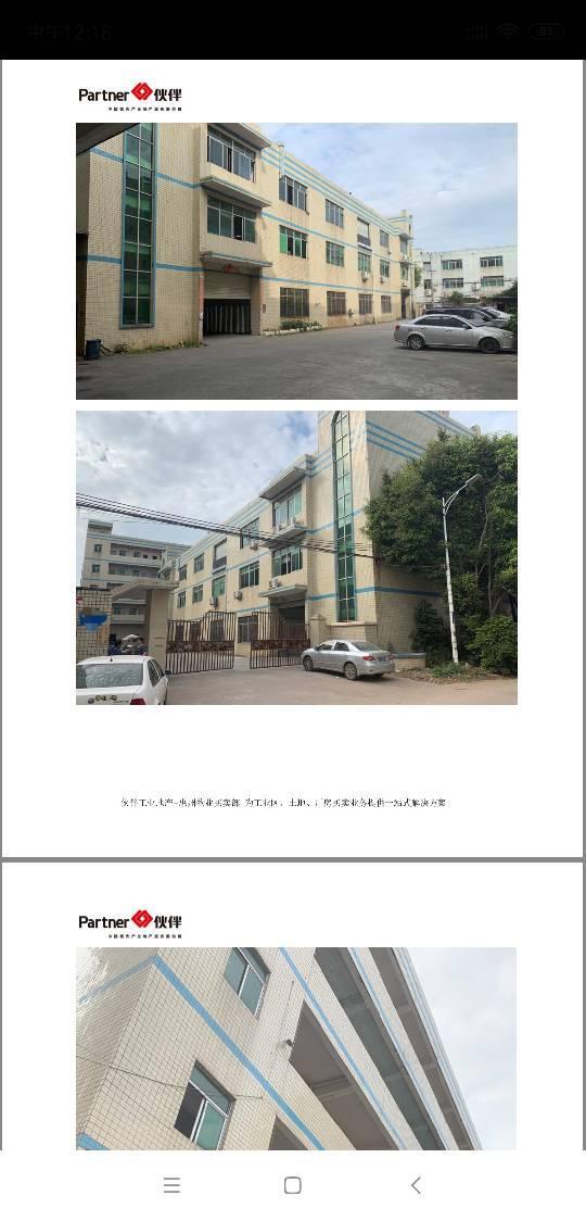 仲恺高新区镇占地3300㎡ 建筑7200永久性厂房出售