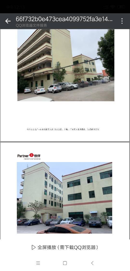 仲恺高新区占地2400㎡建筑 建筑6620永久性厂房出售。