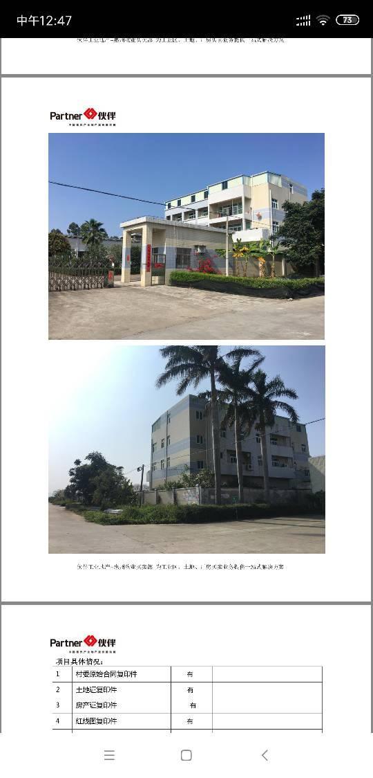 马安镇占地5000㎡ 建筑3200㎡国有双证厂房出售