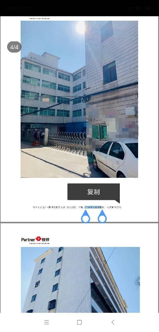 仲恺高新区占地3000㎡建筑12000永久性厂房出售