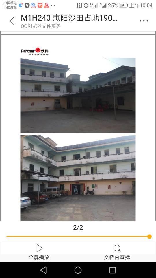惠州市占地2000,建筑2000,国有证厂房