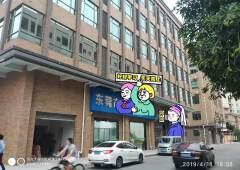 道滘精装办公室楼脚板可按要求定制设计共6层一层350平方