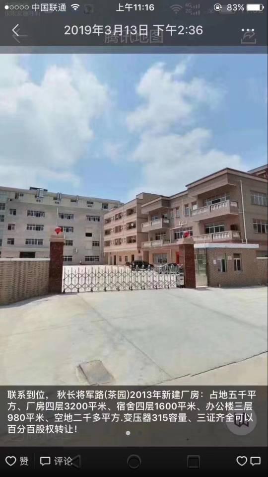 惠州占地8900,全国有双证厂房出售。