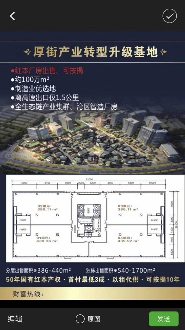 厂房出售386平方起售,可以按揭贷款-图2