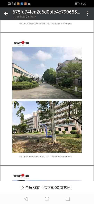 望牛墩国有双证全新厂房诚意出售占地42亩建筑28000