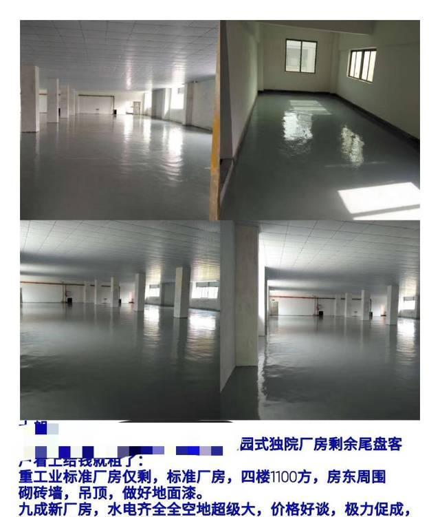 : 重工业标准厂房仅剩,标准厂房,四楼1100方