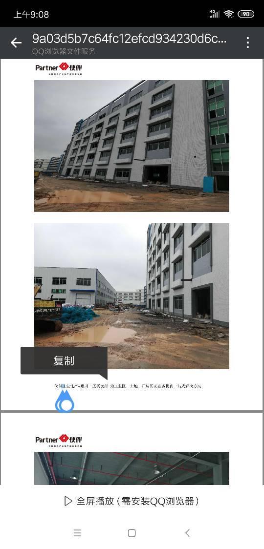 大亚湾占地2000㎡,建筑9360㎡国有证厂房出售 六层全新