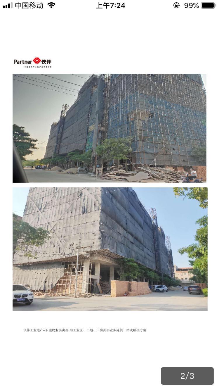 坪地占地4300㎡建筑4650㎡红本国有厂房出售