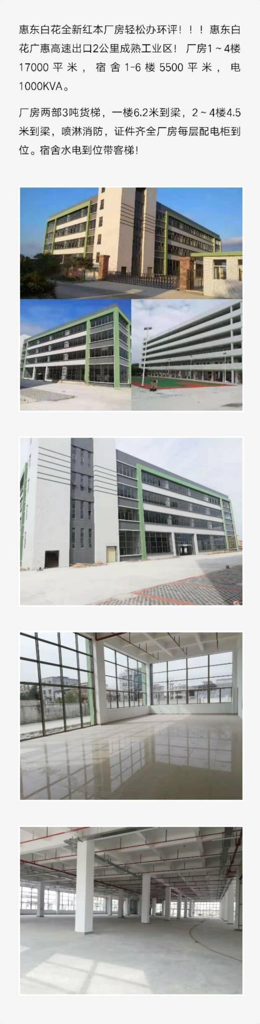 惠阳国有证厂房7000平方出售