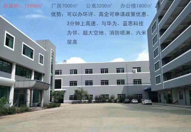 东莞虎门占地面积3500m²建筑4300m²国有证厂房出售