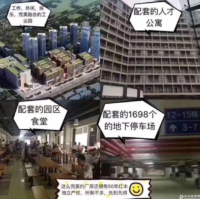 东莞常平全新厂房,有红本,50年产权,可按揭-图3