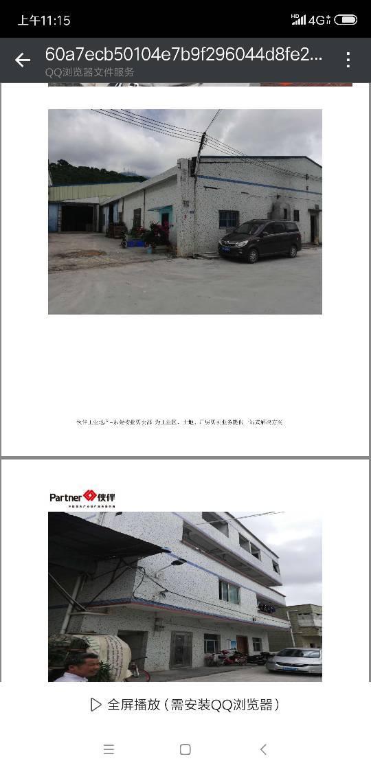 大亚湾区占地3800㎡建筑4600㎡村委租地厂房出售 M1H