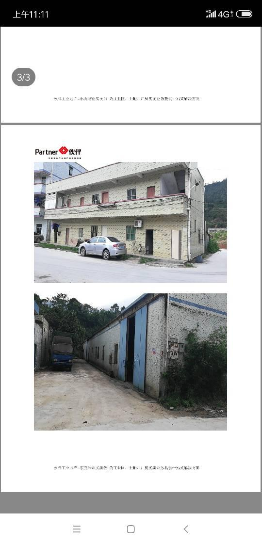大亚湾区占地2000㎡建筑1600㎡村委租地厂房出售