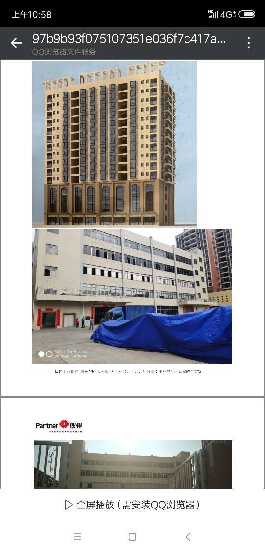 仲恺高新区全新国有证厂房占地面积:5300建筑12000