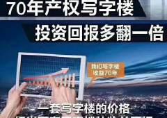 深圳写字楼70年产权红大湾区核心地带