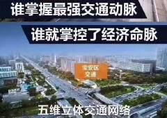 深圳市宝安中心区130平米起租,不限购70年产权首付