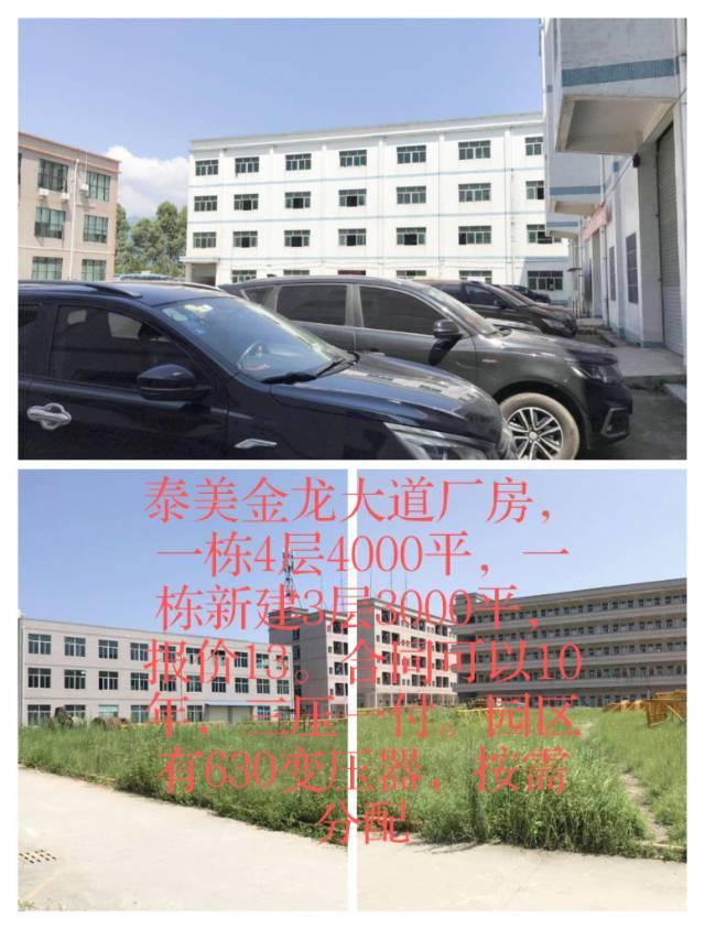 惠州博罗泰美7080平厂房出租