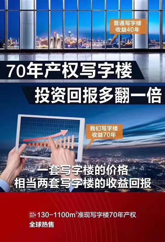 深圳宝安区70年产权写字楼出售,128平方起
