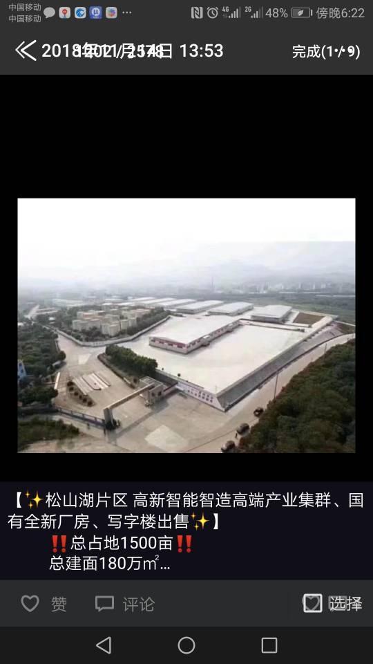 惠州大型工业园出售,占地10万,建筑119,000平方卖3亿