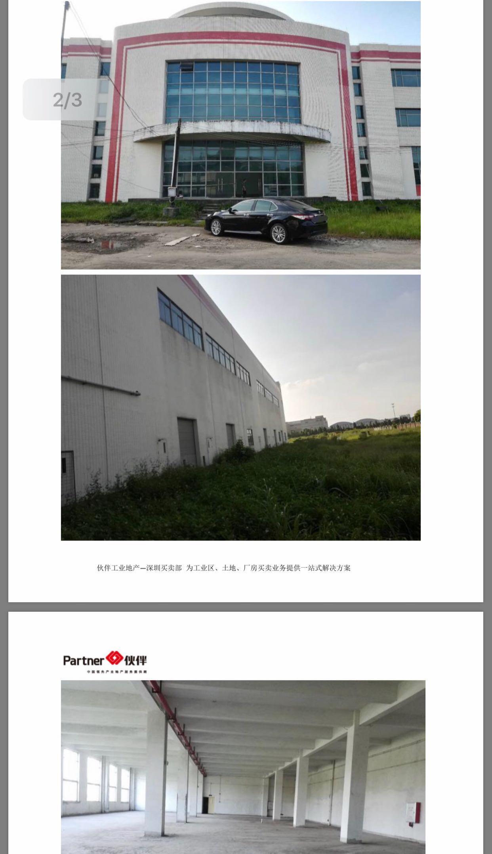 中山125亩国有双证工业园厂房出售