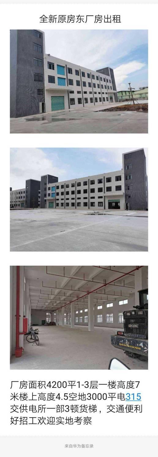 惠州市高新水口独栋厂房招租,原房东原房东