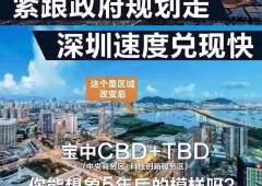 东莞深圳市70年产权写字楼,高大尚写字楼免佣代理