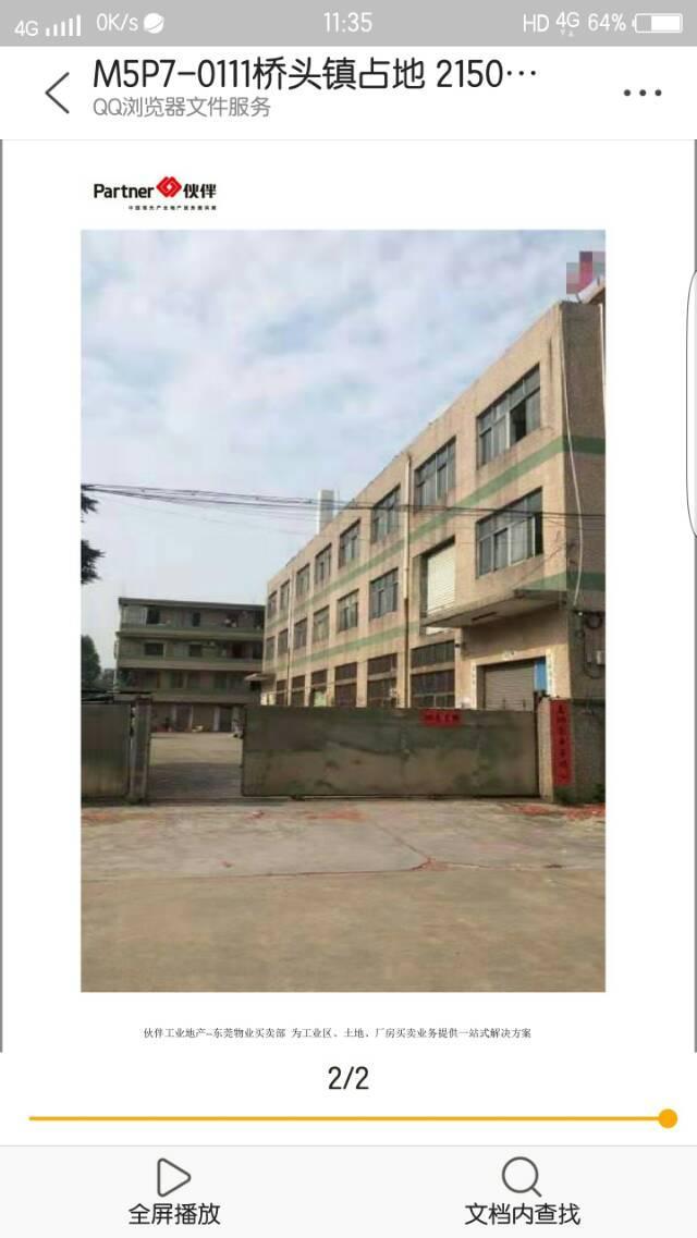 惠州红本国有双证建筑3800平独院厂房出售