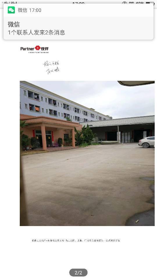 大路边独院钢构4700平买地超长年限厂房仅售1050万