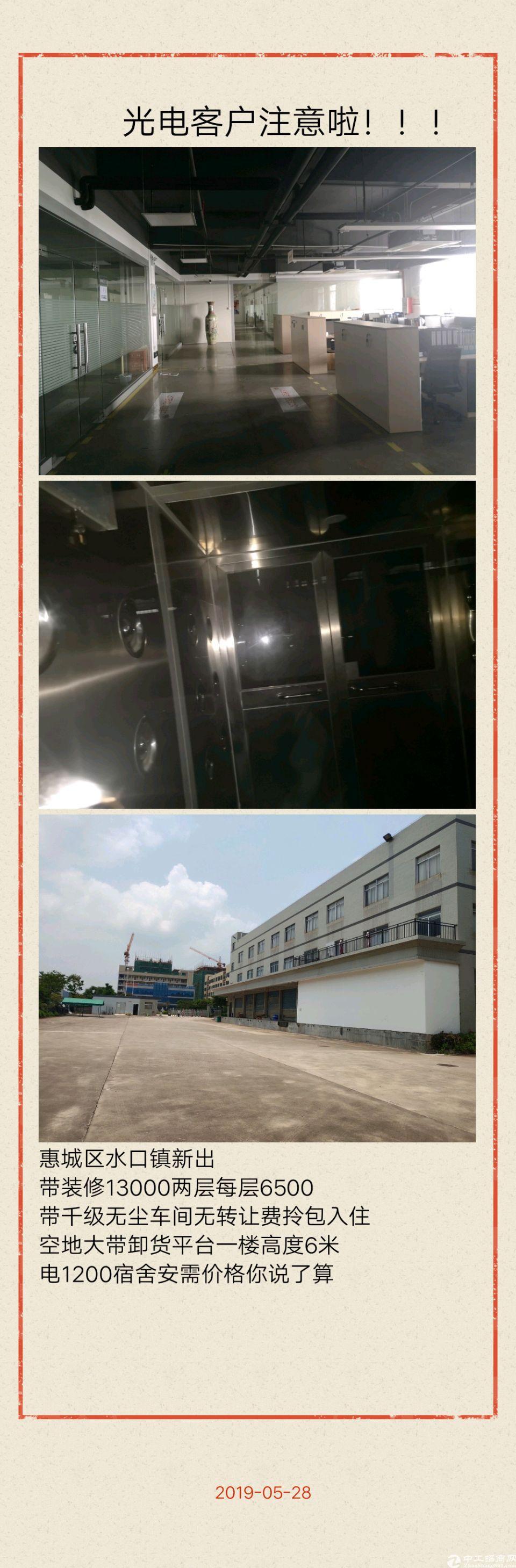惠城区水口镇新出原房东独院